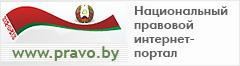Национальный правовой интернет-портал