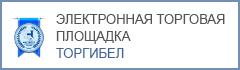 Электронная торговая площадка ТОРГИБЕЛ