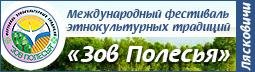 Международный фестиваль этнокультурных традиций «Зов Полесья»