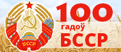 100 гадоў БССР