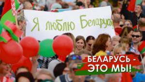 Беларусь – это мы!